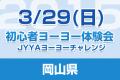 taiken_bn_20150329_okayama