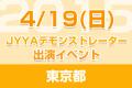 demo_kokuchi_bn_20150419_tokyo