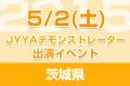 demo_kokuchi_bn_20150502_ibaraki