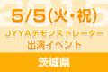 demo_kokuchi_bn_20150505_ibaraki