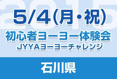 taiken_bn_20150504_ishikawa