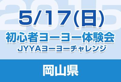 taiken_bn_20150517_okayama