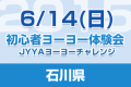 taiken_bn_20150614_ishikawa