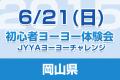 taiken_bn_20150621_okayama