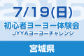 taiken_bn_20150719_miyagi