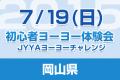 taiken_bn_20150719_okayama