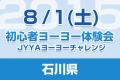 taiken_bn_20150801_ishikawa