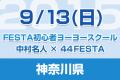 taiken_bn_20150913_kanagawa