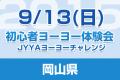 taiken_bn_20150913_okayama