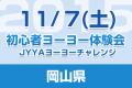 taiken_bn_20151107_okayama