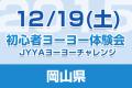 taiken_bn_20151219_okayama