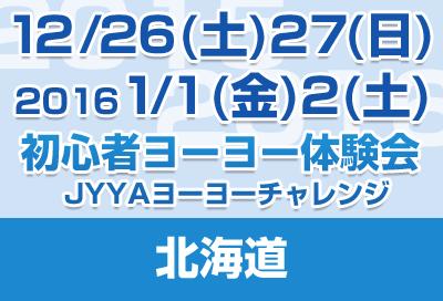 taiken_bn_20151226_27_hokkaido
