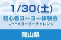 taiken_bn_20160130_okayama