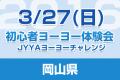 taiken_bn_20160327_okayama