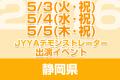 demo_kokuchi_bn_20160503_0505_shizuoka