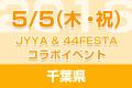 demo_kokuchi_bn_20160505_chiba