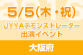 demo_kokuchi_bn_20160505_osaka