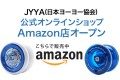 jyya_shop_amazon_eyechatch