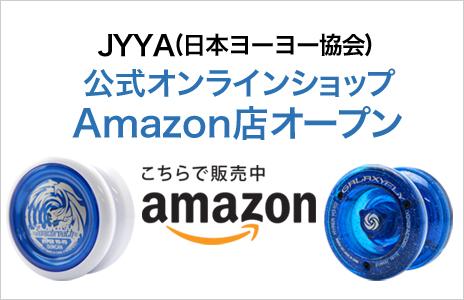 jyya_shop_amazon_kiji