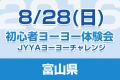 taiken_bn_20160828_toyama
