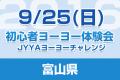 taiken_bn_20160925_toyama