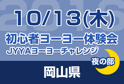 taiken_bn_20161013_okayama