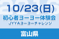 taiken_bn_20161023_toyama