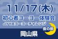 taiken_bn_20161117_okayama