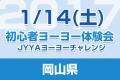 taiken_bn_20170114_okayama