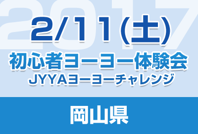 taiken_bn_20170211_okayama