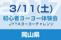 taiken_bn_20170311_okayama