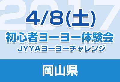 taiken_bn_20170408_okayama