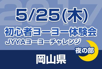 taiken_bn_20170525_okayama