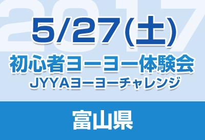 taiken_bn_20170527_toyama