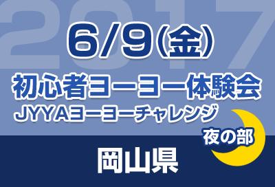 taiken_bn_20170609_okayama