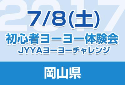 okayama0708