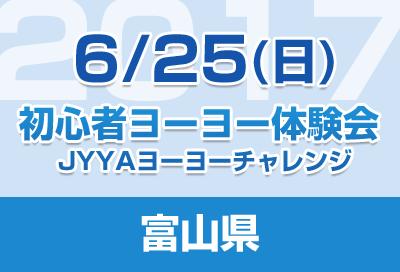 taiken_bn_20170625_toyama
