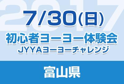 taiken_bn_20170730_toyama