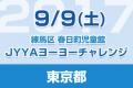 taiken_bn_20170909_kasuga