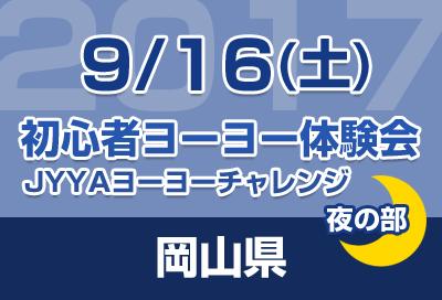 taiken_bn_20170916_okayama