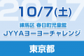 taiken_bn_20171007_kasuga