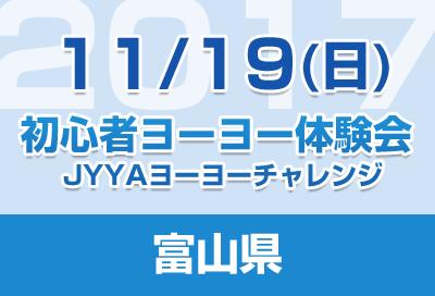 taiken_bn_20170924_toyama