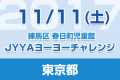 taiken_bn_20171111_kasuga
