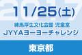 taiken_bn_20171125_nerima