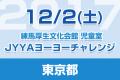 taiken_bn_20171202_nerima