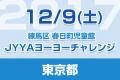 taiken_bn_20171209_kasuga