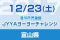 taiken_bn_20171223_toyama
