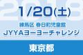 taiken_bn_20180120_kasuga