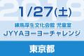 taiken_bn_20180127_nerima