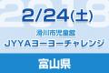 taiken_bn_20180224_toyama